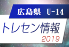 2019年度 三井のリハウスU-12サッカーリーグ東京 第4ブロック 後期 結果情報募集中!