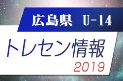 【メンバー】広島県トレセンU-14 (西日本トレセン大会参加メンバー)
