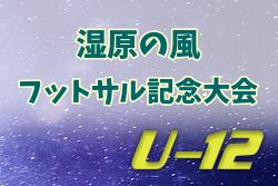 2019年度第20回湿原の風U-12フットサル記念大会(北海道) 11/17結果情報お待ちしています!!