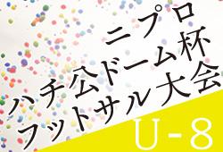 2019年度 第14回ニプロハチ公ドーム杯6人制サッカー交流大会 U-8(秋田県)優勝は八戸FC!