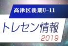 2019年度 第48回千葉県中学校新人体育大会サッカー競技 船橋支部  優勝は八木が谷中学校!情報提供ありがとうございました!