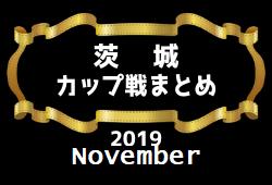 2019年度 11月カップ戦まとめ 茨城県開催大会☆とりでフェスティバルU-10大会 掲載!