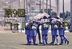 2019年度 第9回フォルトゥナCUP U-15(宮崎県) 優勝は太陽国分!
