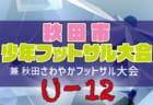 VISSEL CUP(ヴィッセルカップ) 第14回神戸ユース・フットボール・トーナメント(U-11)2019  兵庫 優勝はヴィッセル神戸U-11!