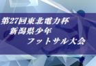 2019年度 JFA全日本U-12サッカー選手権 福島県大会 結果掲載!優勝はバンディッツいわきジュニア!