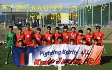 U-13サッカーリーグ 2019 京都 1部優勝はJマルカ!ヤマトタケルリーグ参入戦進出決定!