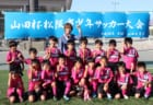 2019第53回沖縄県中学校(U-14)サッカー大会(新人戦) 日程・組合せ情報お待ちしています。