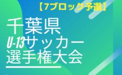 2019年度 千葉県ユース(U-13)サッカー選手権大会  7ブロック予選  12/7.8結果速報!情報お待ちしています!