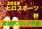 U-13県トレセンメンバー(第23回山口トレセンフェスタ2019参加)