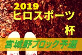 2019年度 第31回ヒロスポーツ杯(U-12) 宮城野ブロック予選(宮城) 情報募集!