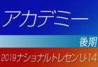 2019年度ナショナルトレセンU-14〈後期〉北信越参加者メンバー発表!!