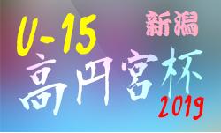 2019年度 高円宮JFA U-15 サッカーリーグ新潟県 プレーオフ 2部11/16 結果・順位掲載!