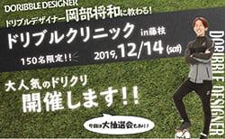 【12/14参加募集】岡部将和ドリブルクリニック in藤枝 小4~大人対象!