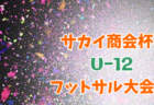 2019JFA第25回全日本 U-15 フットサル選手権大会 北海道札幌ブロック予選 全道大会出場チーム決定!