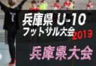 2019年度 宮城県高校サッカー新人大会(男子)<県大会>優勝は、聖和学園!
