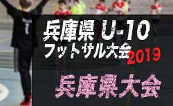 2019年度 第9回 兵庫県U-10 フットサル大会 兵庫県大会 優勝は龍野JSC揖西西!