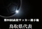 JA全農杯チビリンピック2020小学生8人制サッカー大会(U-11)【北河内地区予選】(大阪)11/23結果 次戦情報提供お待ちしています