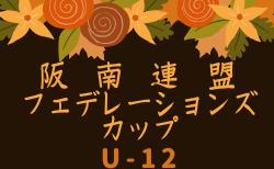 2019年度 阪南連盟フェデレーションカップU-12 11/16,17開催!組合せ掲載!