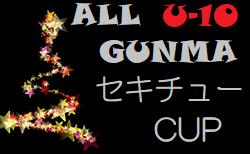 2019 ALL GUNMA(オールグンマ)セキチューCUP U-10(群馬)全結果掲載!
