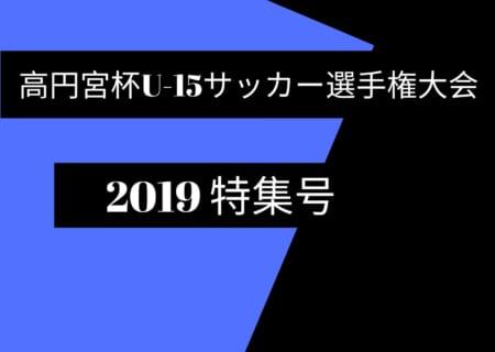 高円宮杯U-15サッカー選手権特集2019 vol.1【U-15年代に寮ってあるの?県外の強豪チームに入りたい!】