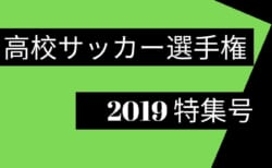 日程・組合せ・会場情報!高校サッカー選手権特集2019 vol.1 完全ガイド