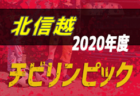 2020年度JA全農杯チビリンピック小学生8人制サッカー大会IN北信越 兼 第25回北信越少年サッカー新人大会U-11