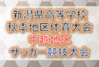 2019年度 新潟県高校秋季地区体育大会下越地区サッカー競技大会 結果情報お待ちしております