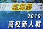 2019年度 広島県高校サッカー新人大会 兼 第12回中国高校サッカー新人大会広島県予選