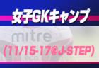 【日本女子代表候補】なでしこチャレンジ トレーニングキャンプ メンバー・スケジュール発表!(11/17-20@J-GREEN堺)