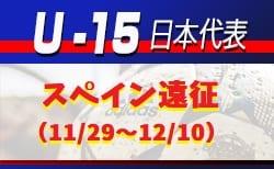 メンバー・スケジュール発表!【U-15日本代表】スペイン遠征(11/29~12/10)