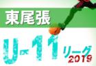 2019年度  東尾張U-10リーグ 後期 (愛知) 情報お待ちしています!