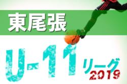 2019年度 東尾張地区U-11リーグ 後期 (愛知)  A/C3ブロックリーグ表ありがとうございます!組み合わせ・結果情報お待ちしています!