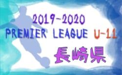 2019-2020アイリスオーヤマ プレミアリーグU-11 長崎 大会情報募集!