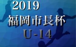 2019年度 第17回福岡市長杯中学生サッカー大会(U-14)1/18結果速報!リーグ表への入力をお待ちしています!