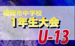 2019年度 福岡市中学校サッカー 1年生大会  最終日組合せ掲載!1/26