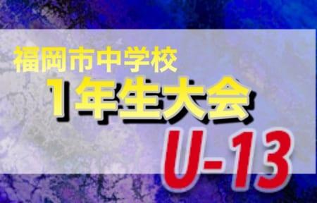 2019年度 福岡市中学校サッカー 1年生大会  8人制優勝は老司中、11人制優勝は三宅中!!