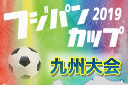 【開催中止】2019フジパンCUP KYFA第51回九州U-12サッカー大会 各県代表決定!3/7.8開催!(佐賀県)