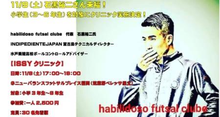 11/9(土) ISSYクリニック開催 in福岡 参加者募集中!