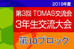 2019年度 第3回 TOMAS 東京都3年⽣サッカー交流会⼤会 10ブロック⼤会 11/30結果掲載!次回12/22開催!
