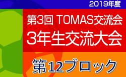2019年度 第3回 TOMAS 東京都3年⽣サッカー交流会⼤会 12ブロック⼤会 12/8結果速報お待ちしています!