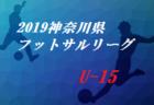 2019年度 朝日新聞杯第47回SFAカップサッカー大会 U-8 (神奈川県)  星が丘がPK戦を制して優勝!情報ありがとうございます!