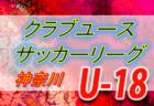 2019年度第3回七夕カップジュニアサッカー大会 U-9(福岡県)結果速報!11/23.24