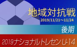 2019年JFAナショナルトレセンU-14後期 地域対抗戦 11/21~11/24開催!スケジュール掲載