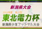 2019年度 第15回 ニューイヤーセブンカップサッカー大会 フレッシュクラス(U-8) (栃木県)優勝はともぞうSC! 1/25,26結果速報!結果お待ちしています。