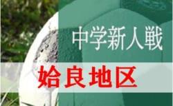 2019年度第27回鹿児島県U-13サッカー大会 姶良地区予選 次回決勝トーナメント11/24開催