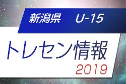 2019 U-15北信越トレセンリーグ 新潟県選抜メンバー掲載!11/30,12/1開催