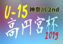 高円宮杯JFA U-15サッカーリーグ2019 神奈川県大会 1/13までの3部・4部結果更新、大半の最終結果掲載!1/18の結果募集!結果入力ありがとうございます!