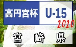 2020年度 高円宮杯JFA U-15サッカーリーグ 宮崎県トップリーグ 結果入力ありがとうございます!