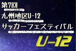 2019年度 第7回九州地区U-12サッカーフェスティバルin宮崎 大会要項掲載 12/21.22開催!