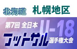 2019年度第31回全道U-18フットサル選手権大会 札幌地区予選(北海道)12/14決勝トーナメント 結果速報!